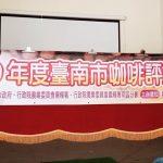 2021 Tainan Dong-Shan Coffee Review